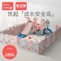 babycare儿童室内游戏围栏防护栏婴儿宝宝家用爬行垫滑梯秋千组合