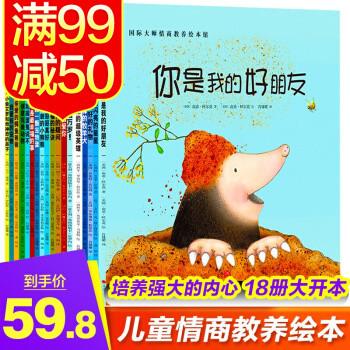 国际获奖绘本18册 绘本 绘本3-6岁 儿童绘本 故事阅读 幼儿园情商性格培养绘本宝宝睡前童话故事