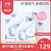 子初纖薄防溢乳墊乳貼一次性超薄透氣哺乳期防漏防溢100片*3包(天藍色)