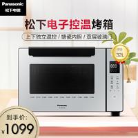 松下WMH3260电烤箱家用烘焙多功能全自动大容量32L烤箱官方旗舰店