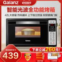 格兰仕烤箱家用烘焙多功能全自动IX6U蛋糕42L大容量电烤箱小型(黑色)