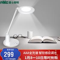 雷士 NVC AAA级全光谱护眼台灯 双光源立体透光趋近自然光 工作学习阅读台灯 led儿童触控台灯