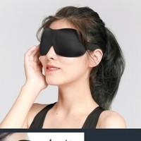 VuIcanfire 光派明 3D遮光眼罩 送耳塞