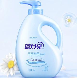 Bluemoon 蓝月亮 宝宝专用洗衣液 洋甘菊香 1kg