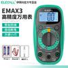 EMAX3 万用表数字高精度小型便携式万能表全自动智能电工多功能