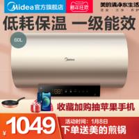 Midea 美的 一级能效60升电热水器电家用速热储水式小型J7智能家电50l/80