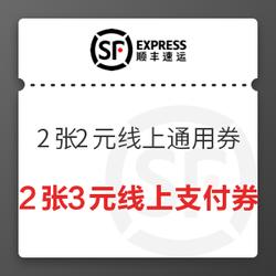 顺丰速运 新年百元大礼包 含2张2元线上通用券