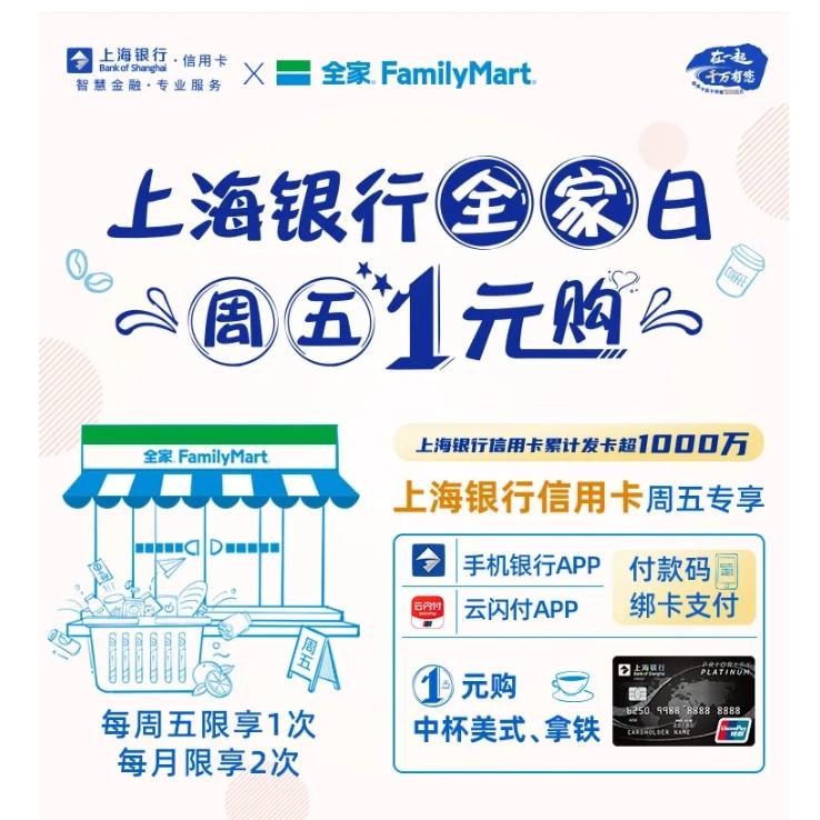 移动专享 : 上海银行 X 全家 周五咖啡专享福利