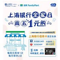 移动专享:上海银行 X 全家 周五咖啡专享福利