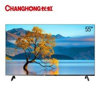 CHANGHONG 长虹 55D7P PRO 4k液晶电视 55英寸