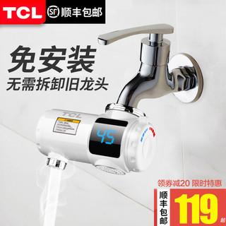 TCL 电热水龙头免安装速热家用即热式加热接驳式厨宝小型热水器