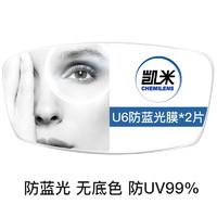 凯米 U2 1.60折射率透明片非球面镜片*2片+店内150元内镜框任选一副