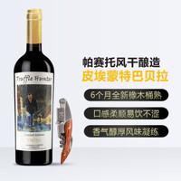 6个月全新桶熟风干浓缩巴贝拉酿制意大利皮埃蒙特进口DOC干红14度葡萄酒2017年份750ML单瓶