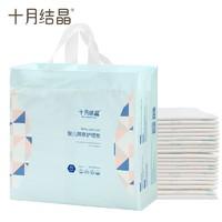 京东PLUS会员:十月结晶 婴儿隔尿垫 小号33*45cm 80片 *2件