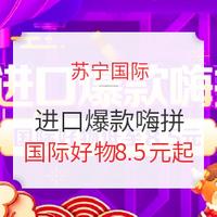 苏宁国际 进口爆款嗨拼 主会场