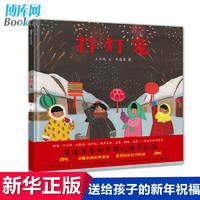 正版現貨 打燈籠 精裝硬殼 蒲蒲蘭繪本館原創 3-6歲送給孩子的中國式新年祝福元宵節傳統文化歡樂過年啦習俗繪本圖畫故事兒童書籍