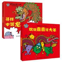 奇先生妙小姐欢欢喜喜过大年+寻找中国龙传统节日春节的故事绘本 儿童 3-6周岁正版硬皮精装幼儿园中小班 新年习俗认知 欢乐中国年