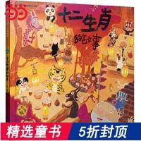 當當網正版童書 十二生肖的故事 首屆豐子愷兒童圖畫書獎得主賴馬作品
