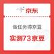 移动专享:京东 母婴年货节 做任务得京豆 实测73京豆
