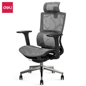 deli 得力 87050S 人体工学电脑椅