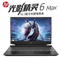百亿补贴:HP 惠普 光影精灵6 MAX 16.1英寸游戏本(i7-10750H、16GB、512GB、GTX1650Ti)