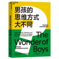 男孩的思維方式大不同(揭示男孩內心本質差異,讀懂男孩)