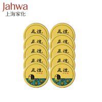 上海家化友谊护肤脂18.5g*10盒护肤乳保湿面霜护手霜雪花膏包邮