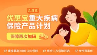 横琴优惠宝重大疾病保险产品计划