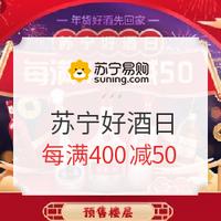 苏宁易购 苏宁好酒日 每满400减50 至高减200