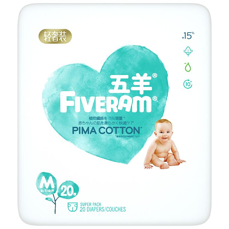 五羊FIVERAM轻奢装纸尿裤M20片(6-11kg)婴儿尿不湿超柔透气安睡整夜 *10件