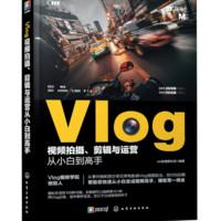 《Vlog視頻拍攝、剪輯與運營從小白到高手》