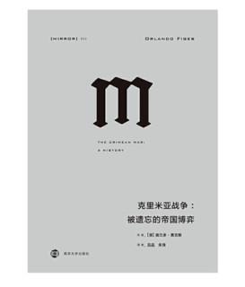 《理想国译丛克里米亚战争:被遗忘的帝国博弈》