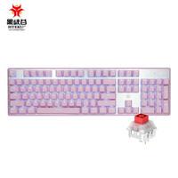 Hyeku 黑峡谷 GK706W 机械键盘 红轴 粉色