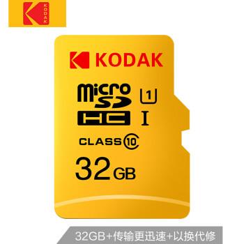 京东PLUS会员:Kodak 柯达 MicroSDXC UHS-I U1 Class10 TF存储卡 32GB