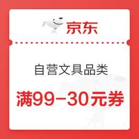 京东商城 自营文具品类 满99-30元券