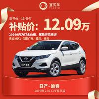 订金 日产逍客2019款2.0L CVT智享版宜买车汽车整车新车