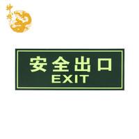 神龙 消防标牌安全出口字 警示指示标示牌 安全出口字指示标牌