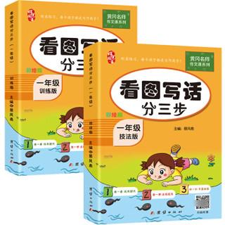 一年级看图写话分三步(全2册)小学生看图说话写话训练彩色注音版 *7件