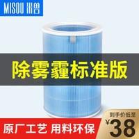 MISOU/米兽适配小米空气净化器滤芯2S Pro 1 2 3代除甲醛增强除尘滤芯 除雾霾经济版