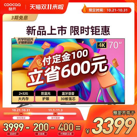 创维酷开M70 70英寸4K高清智能网络WiFi平板电视机液晶屏家用彩电