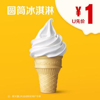 天猫U先 : McDonald's 麦当劳 圆筒冰淇淋 单次券