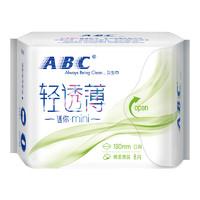 聚划算百亿补贴:ABC 棉柔轻透薄 日用卫生巾 190mm 8片