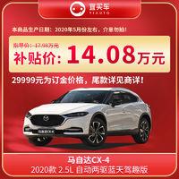 百亿补贴:马自达CX-4 2020款2.5L自动两驱蓝天驾趣版 订金 29999元(整车14.08万元)