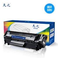 天之 2612A 易加粉硒鼓 周年纪念版 适用惠普1005硒鼓 打印机墨盒