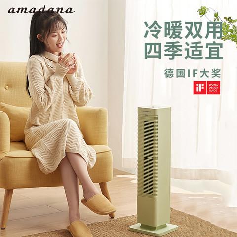 amadana 取暖器 家用电暖器 立式电暖气 塔式摇头暖风机 冷暖两用