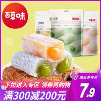 满减【百草味夹心麻薯210g】糯米糍团子零食糕点干吃汤圆小吃点心(榴莲味210g)