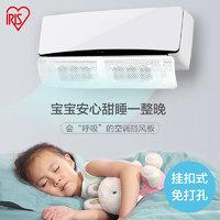 愛麗思空調擋風板防直吹導風均勻月子嬰兒老人遮風壁掛式擋板(大號普通款)