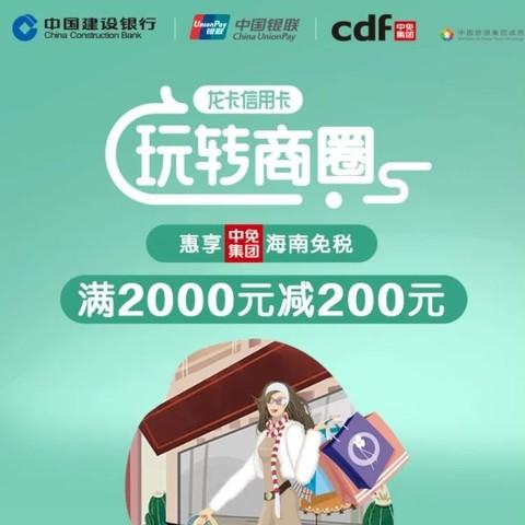 建设银行 X 海南免税店 龙卡银联单标信用卡惠享