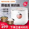 九阳电压力锅家用双胆全自动排气智能5L预约高压锅4-6人饭煲