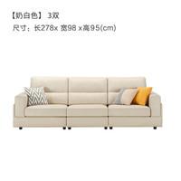 KUKa 顾家家居 2055 简约现代科技布沙发 常规款奶白三双